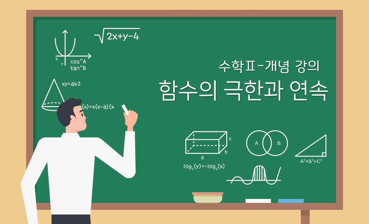 [수학Ⅱ-개념 강의] Ⅰ. 함수의 극한과 연속