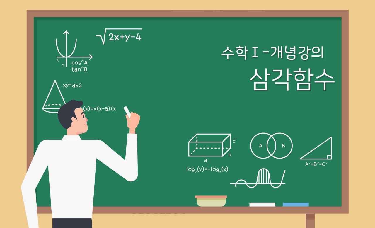 [수학Ⅰ-개념 강의] Ⅱ. 삼각함수(진행중)