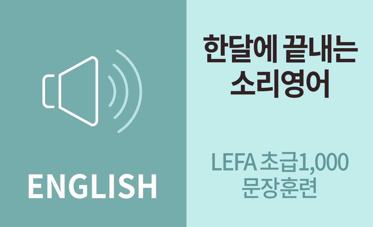 한달에 끝내는 소리영어 LEFA 초급1,000문장훈련(1.2.3.4권)