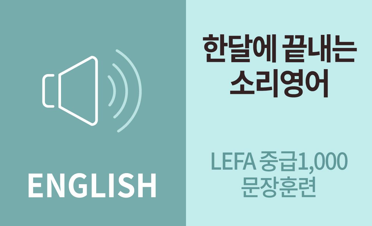 한달에 끝내는 소리영어 LEFA 중급1,000문장훈련(1권)