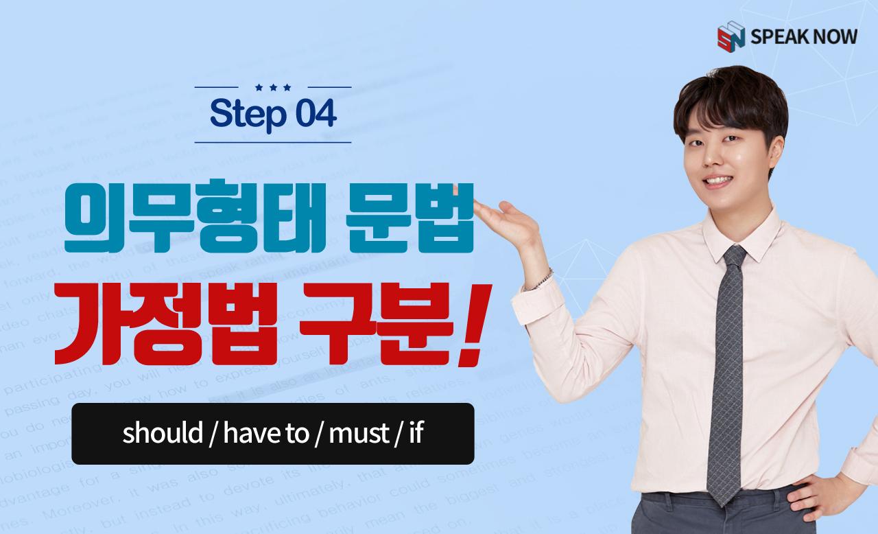 [Step 04] 사용하기 어려운 의무형태 문법과 가정법 쉽게 구분하기! (should,have to,must,would,if)