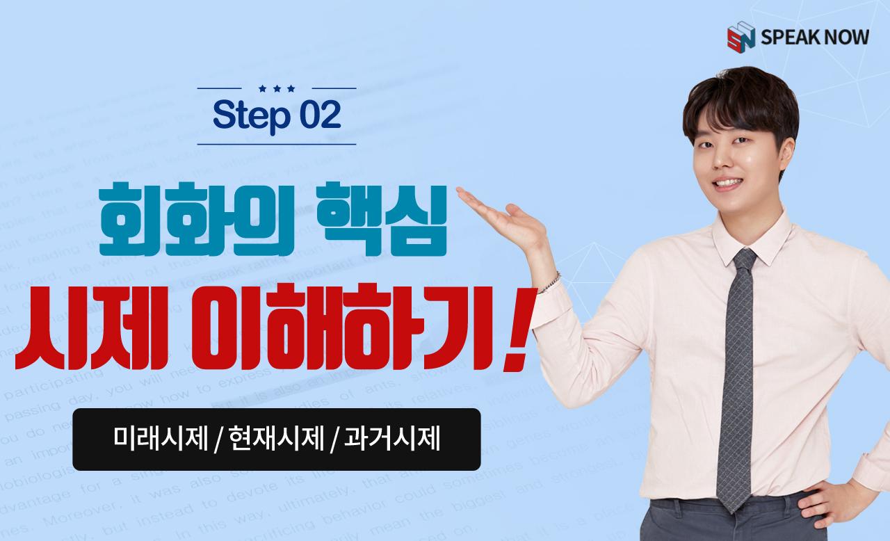 [Step 02] 회화의 핵심 단계, 시제를 이해하기! (미래시제,현재시제,과거시제)