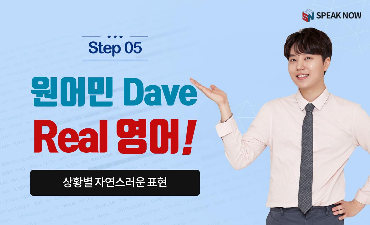[Step 05] Dave가 알려주는 원어민이 사용하는 REAL 영어!  (인사 표현들,콩글리시 바로잡기,상황별 자연스러운 표현,영어 약자)