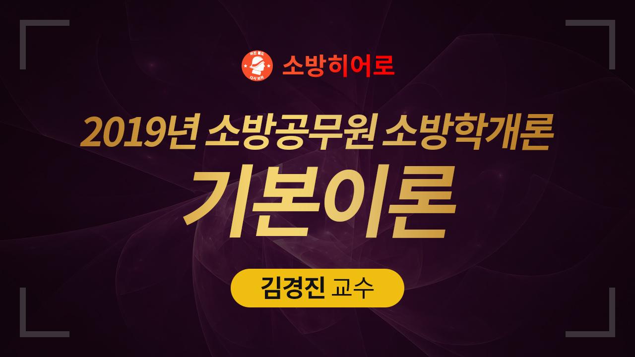 [소방공무원 대비] 2019년 소방학개론 기본이론 (김경진 교수님)