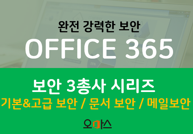 Office 365의 강력한 보안 3총사 - 기본&고급/문서/메일