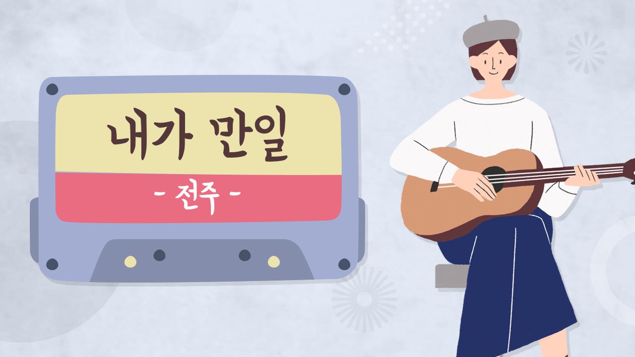 내가 만일 전주 (TAB악보)