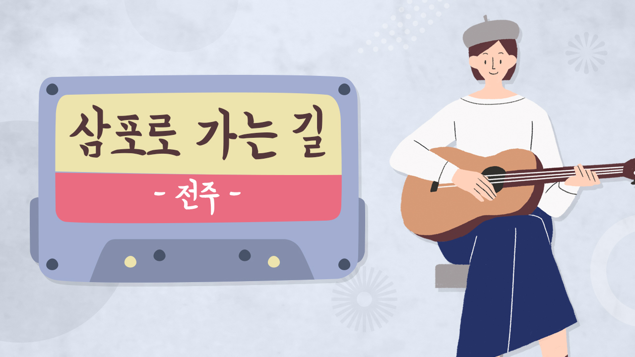 삼포로 가는 길 전주 (TAB)