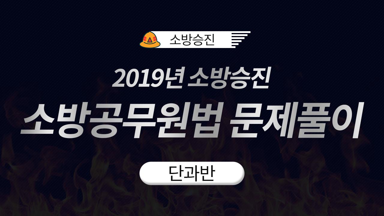 2019년 소방승진 소방공무원법 문제풀이 (권동억 교수님)