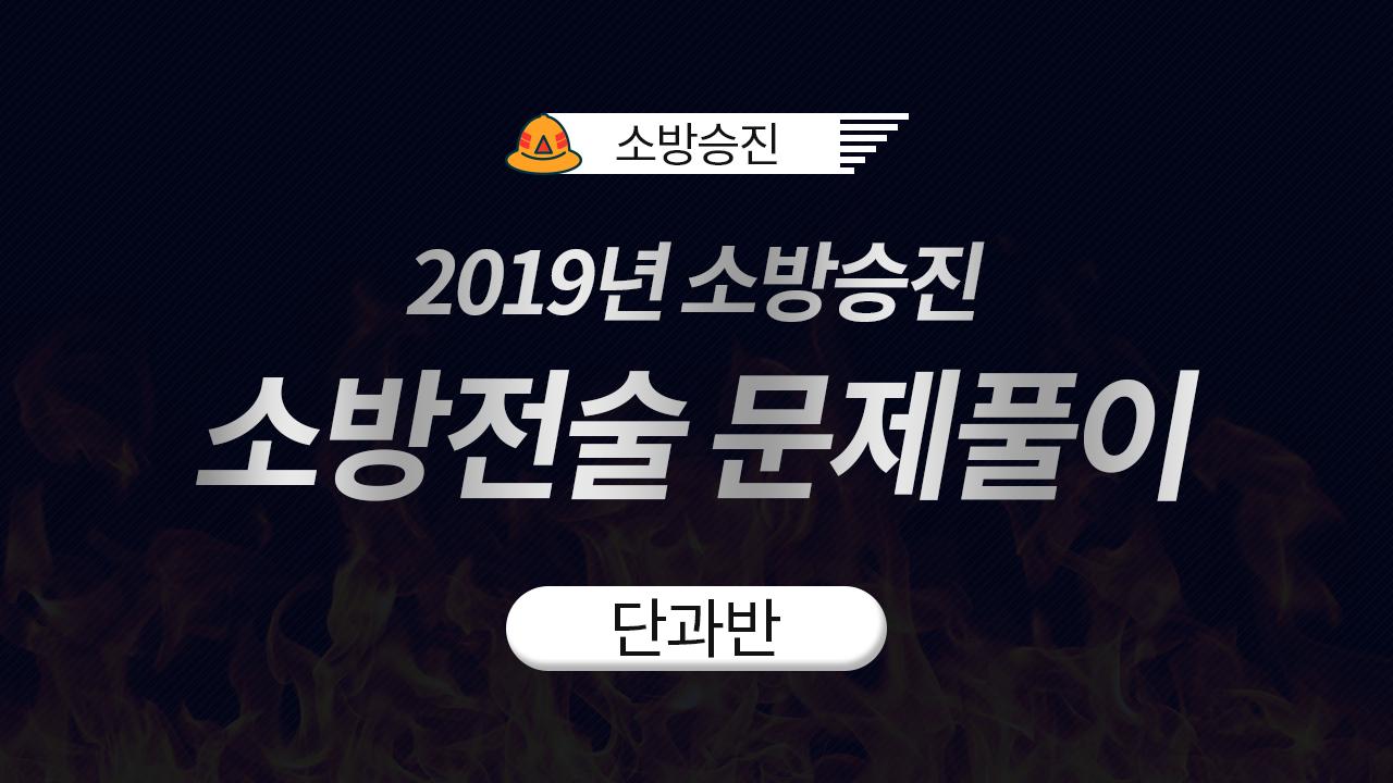 2019년 소방승진 소방전술 문제풀이 (김경진 교수님)