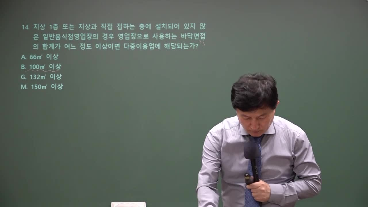 2019년 소방승진 다중이용업법 문제풀이 (권동억 교수님)