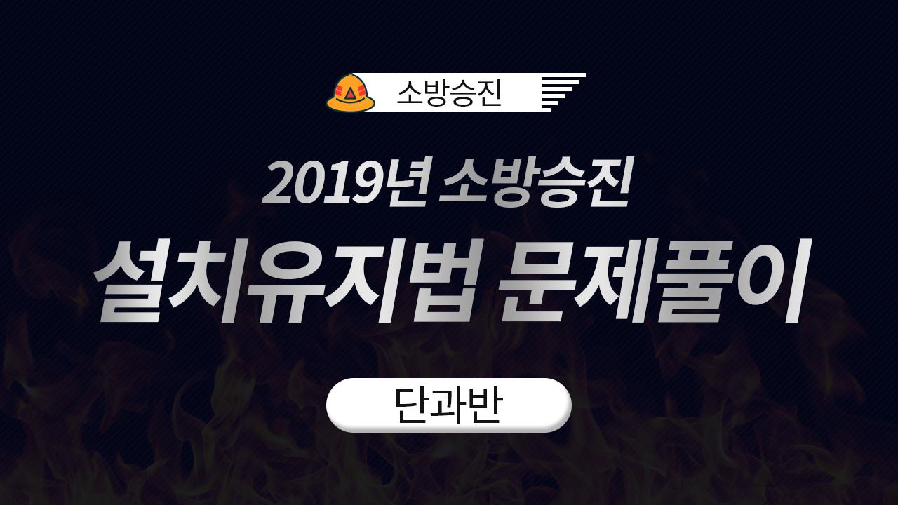 2019년 소방승진 설치유지법 문제풀이 (권동억 교수님)
