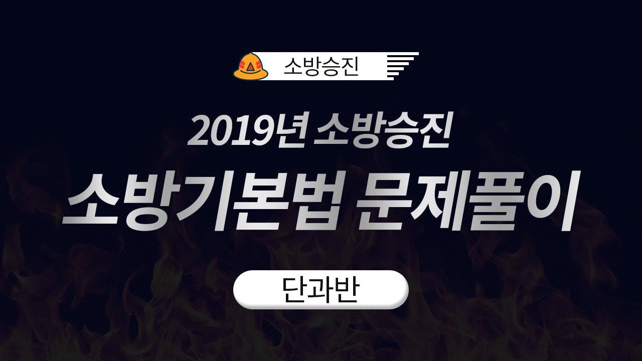 2019년 소방승진 소방기본법 문제풀이 (권동억 교수님)