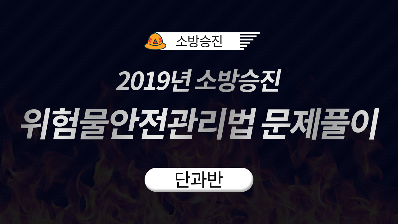 2019년 소방승진 위험물안전관리법 문제풀이 (엄기철 교수님)