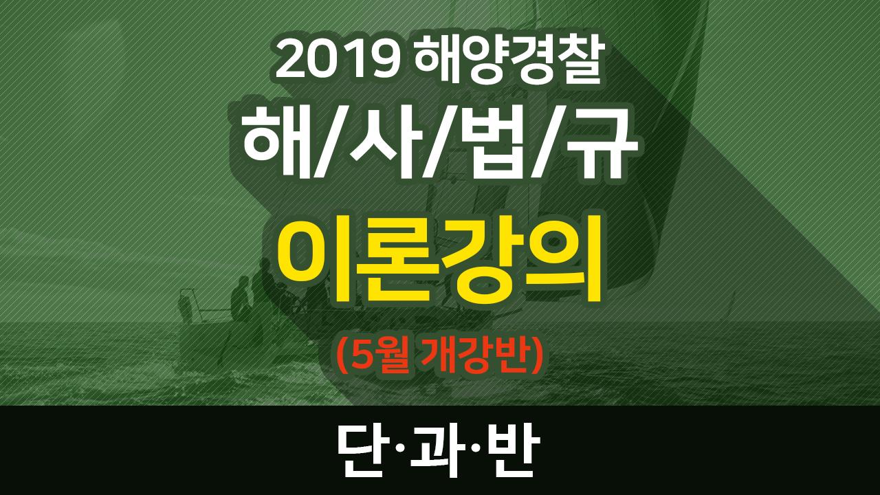 2019 해양경찰 해사법규 이론강의(5월 개강반) (포세이돈 순길태 교수)
