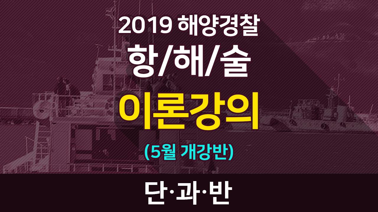 2019 해양경찰 항해술 이론강의(5월 개강반) (상병용 교수)
