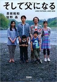 일본영화 그렇게 아버지가 된다 대사로 배우는 일본어회화