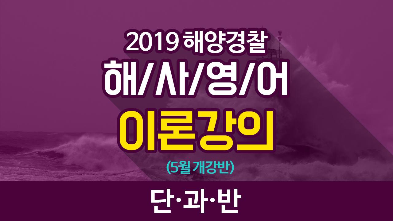 2019 해양경찰 해사영어 이론강의(5월 개강반) (박영빈 강사)