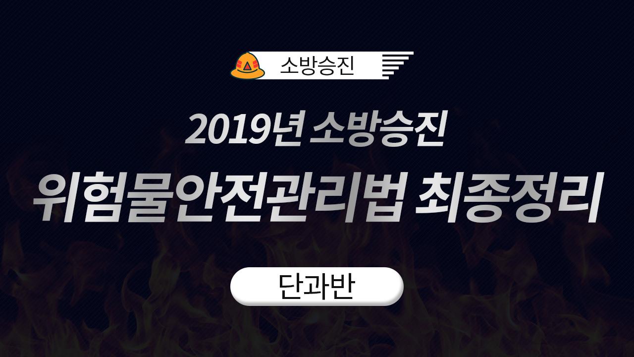 2019년 소방승진 위험물안전관리법 최종정리 (엄기철 교수님)