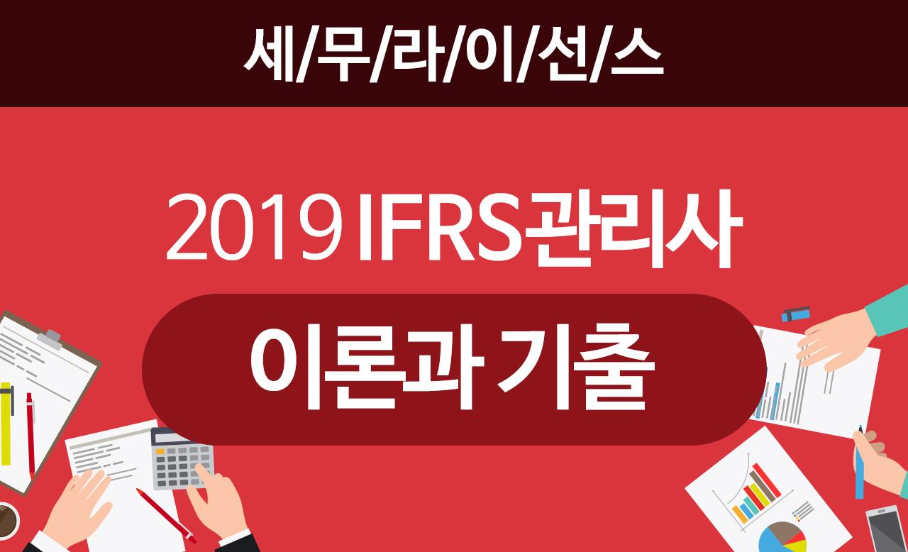 2019 IFRS관리사 이론과기출 [단과]