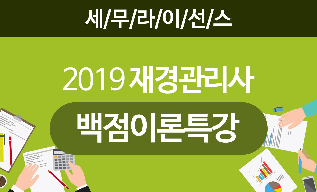 2019 재경관리사 백점이론 특강 [종합]