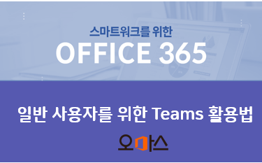 Microsoft Teams for 사용자