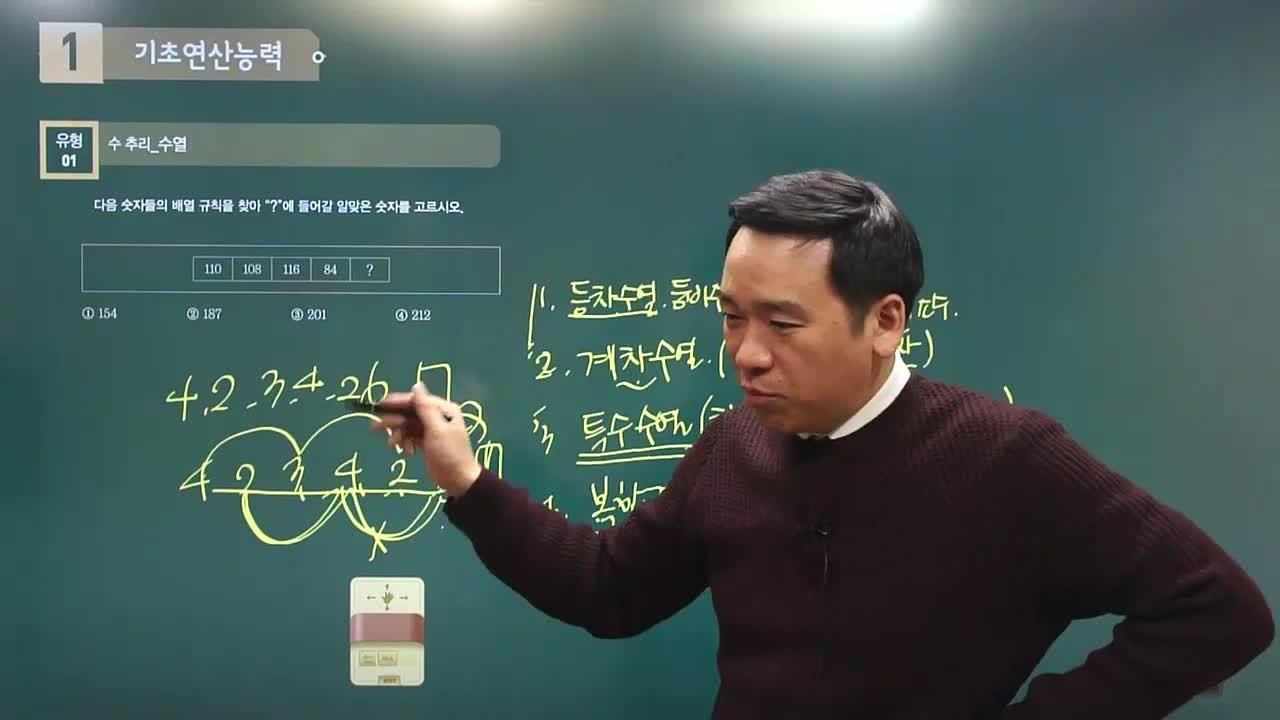 [진짜기출에서 뽑은 256개 유형] 2019 NCS 직업기초능력평가 기본완성 - 의사소통, 수리, 문제해결