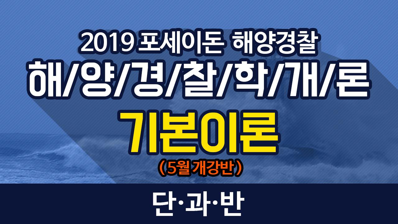 2019 포세이돈 해양경찰 해양경찰학개론 기본이론(5월 개강반) (순길태 교수)