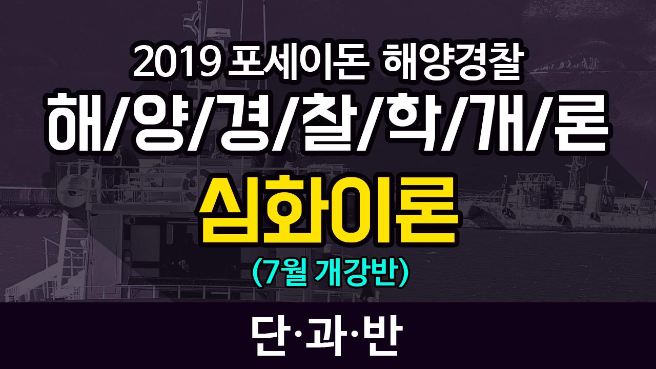 2019 포세이돈 해양경찰 해양경찰학개론 심화이론(7월 개강반) (순길태 교수)