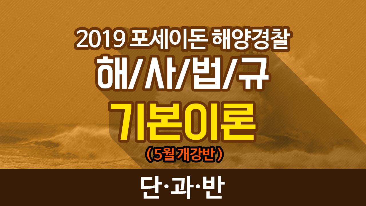 2019 포세이돈 해양경찰 해사법규 기본이론(5월 개강반) (순길태 교수)