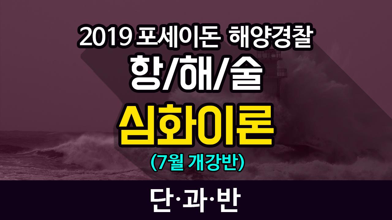 2019 포세이돈 해양경찰 항해술 심화이론(7월 개강반) (상병용 교수)
