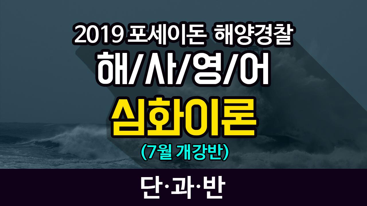 2019 포세이돈 해양경찰 해사영어 심화이론(7월 개강반) (박영빈 교수)