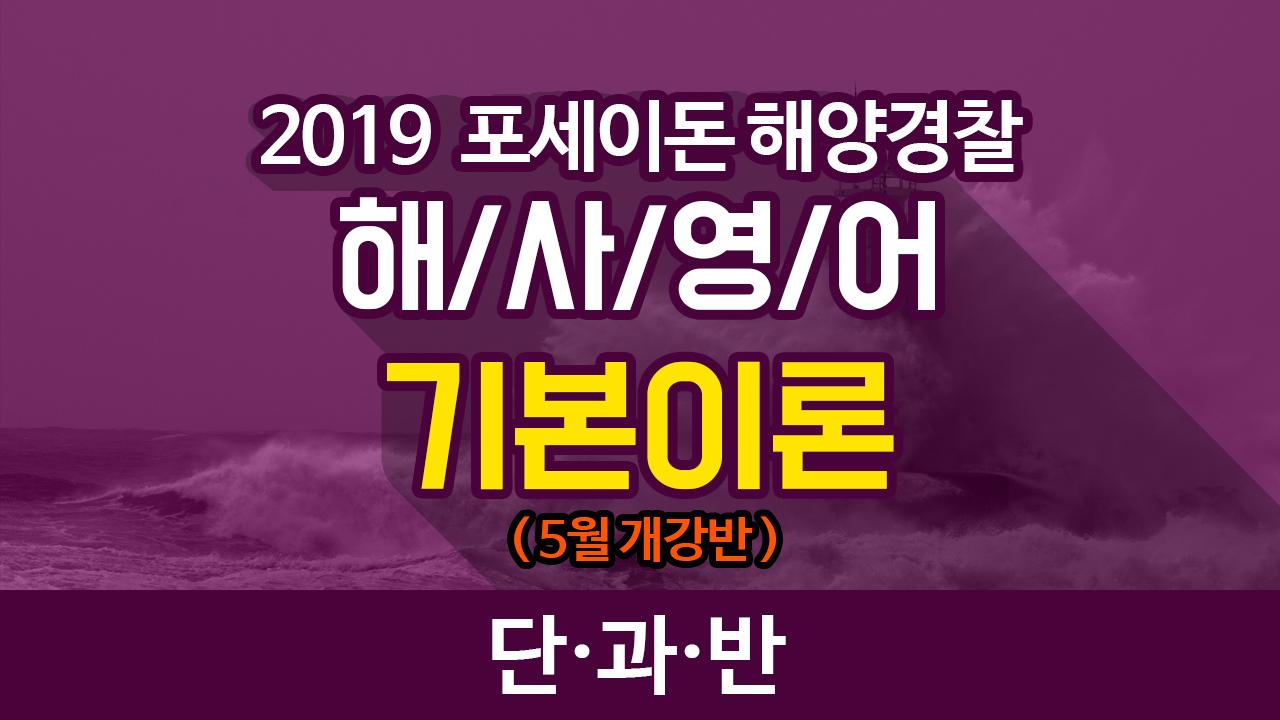 2019 포세이돈 해양경찰 해사영어 기본이론(5월 개강반) (박영빈 교수)