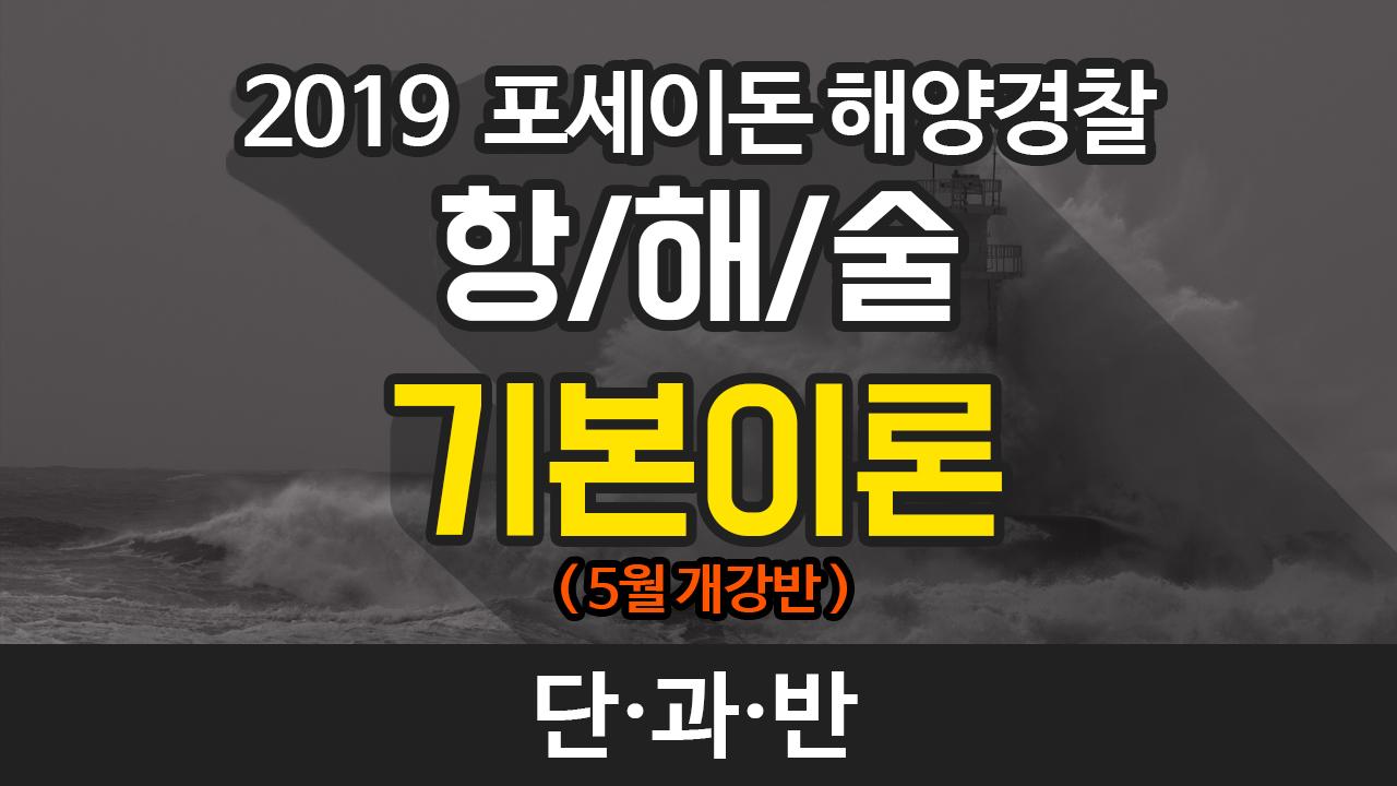 2019 포세이돈 해양경찰 항해술 기본이론(5월 개강) (상병용 교수)