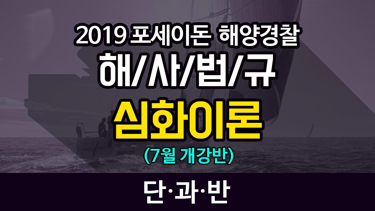 2019 포세이돈 해양경찰 해사법규 심화이론(7월 개강반) (순길태 교수)