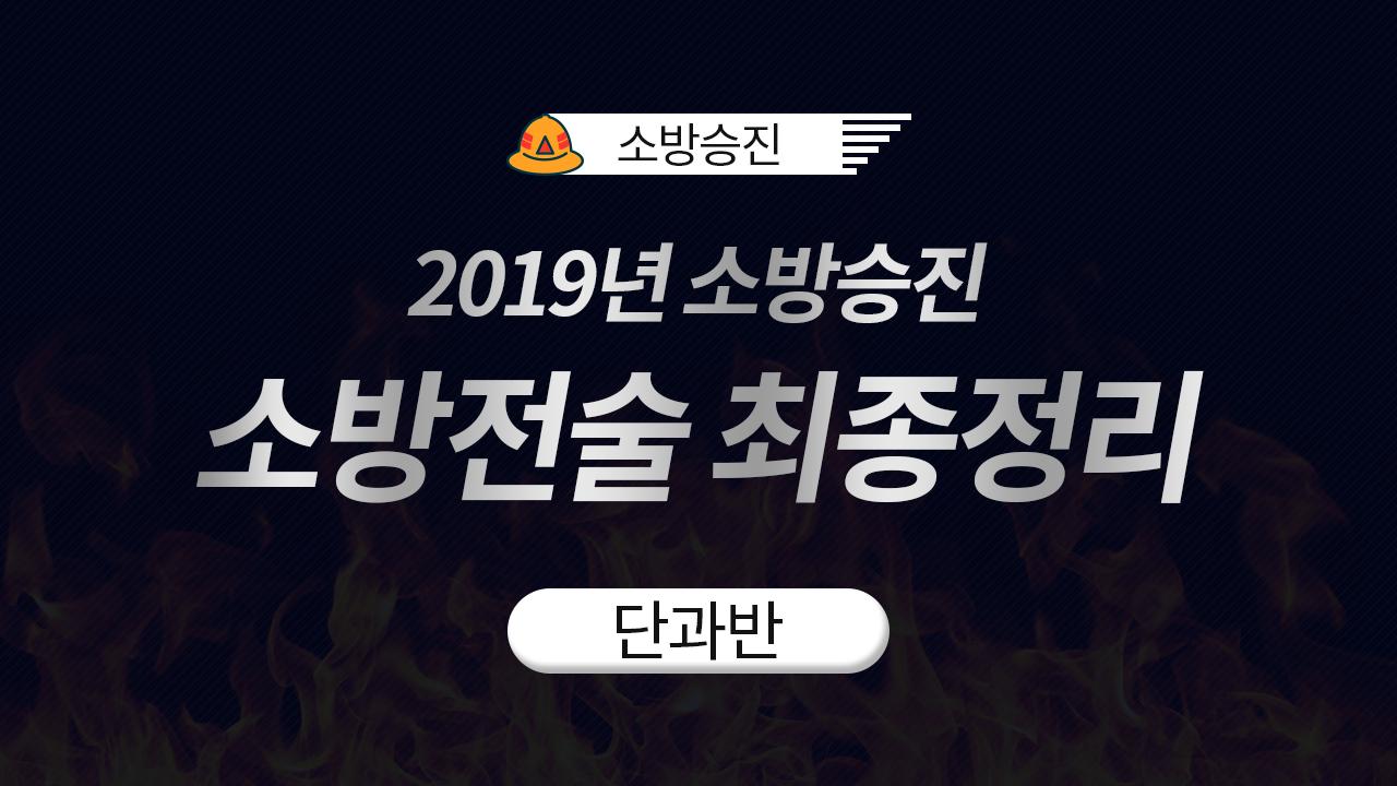 2019년 소방승진 소방전술 최종정리 (김경진 교수님)