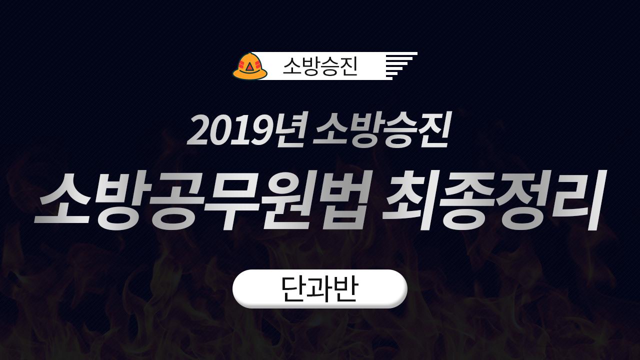2019년 소방승진 소방공무원법 최종정리 (권동억 교수님)