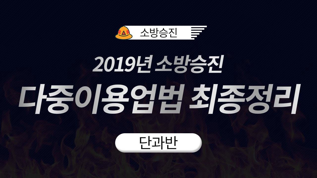 2019년 소방승진 다중이용업법 최종정리 (권동억 교수님)