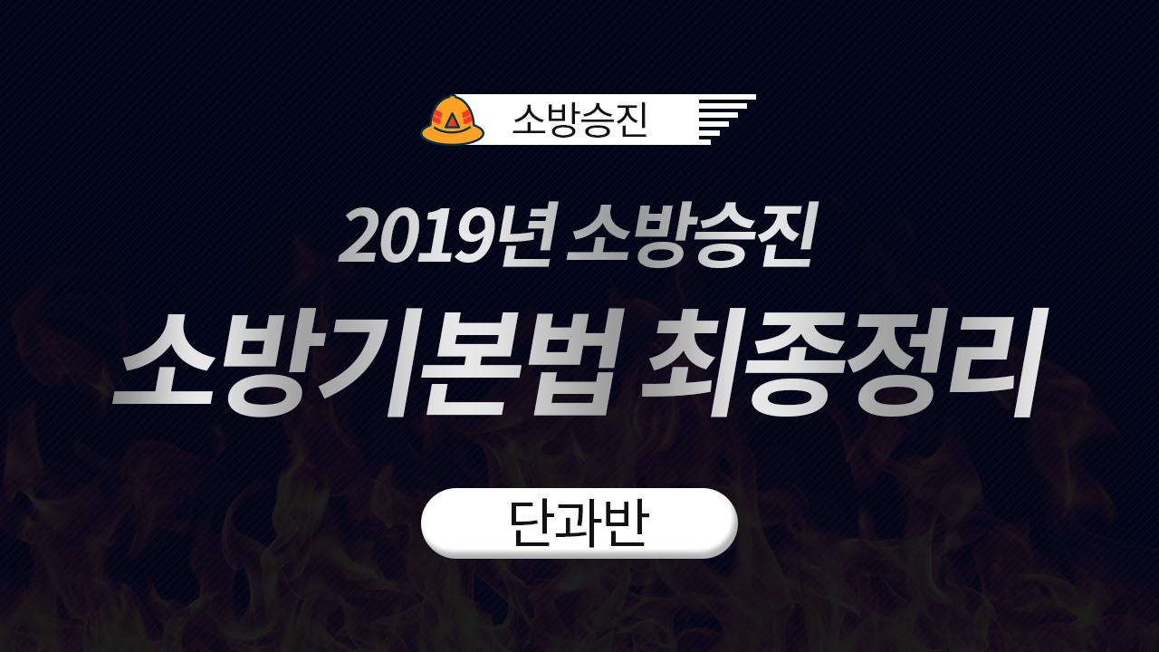 2019년 소방승진 소방기본법 최종정리 (권동억 교수님)