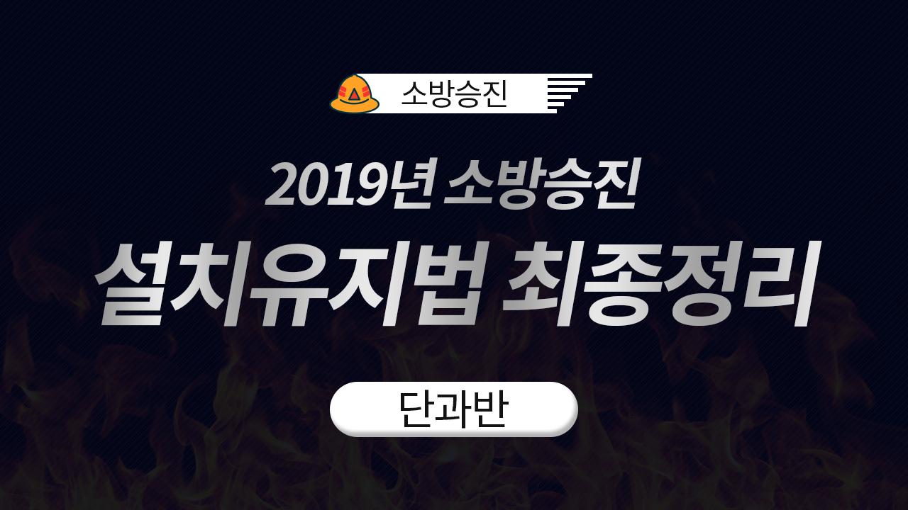 2019년 소방승진 설치유지법 최종정리 (권동억 교수님)