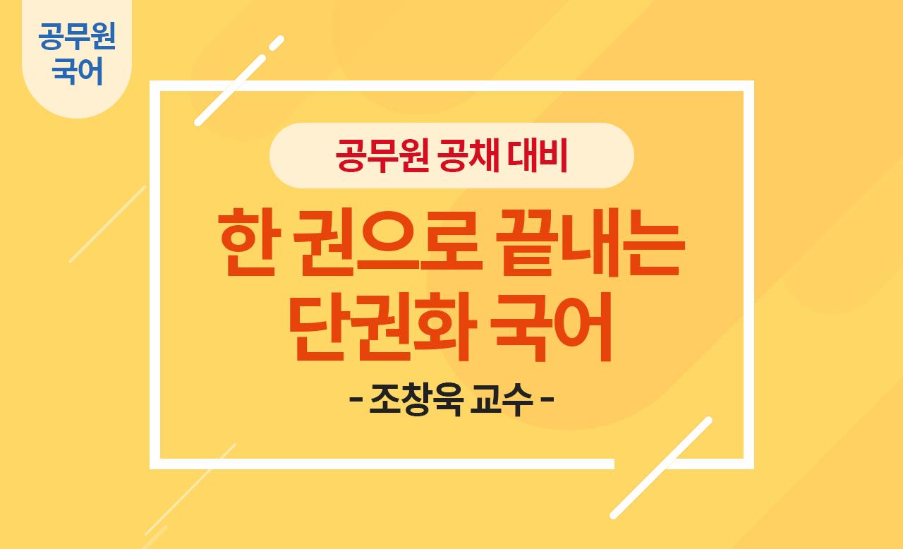 조창욱 공무원 단권화국어 기본이론