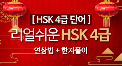 [HSK4급 단어] 리얼 쉬운 HSK 4급(아재개그식 연상법+한자풀이)