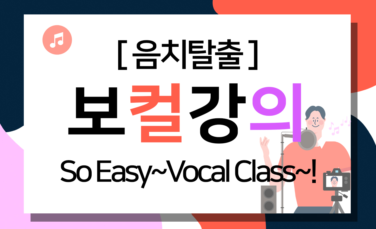[음치탈출] So Easy~ Vocal Class~!