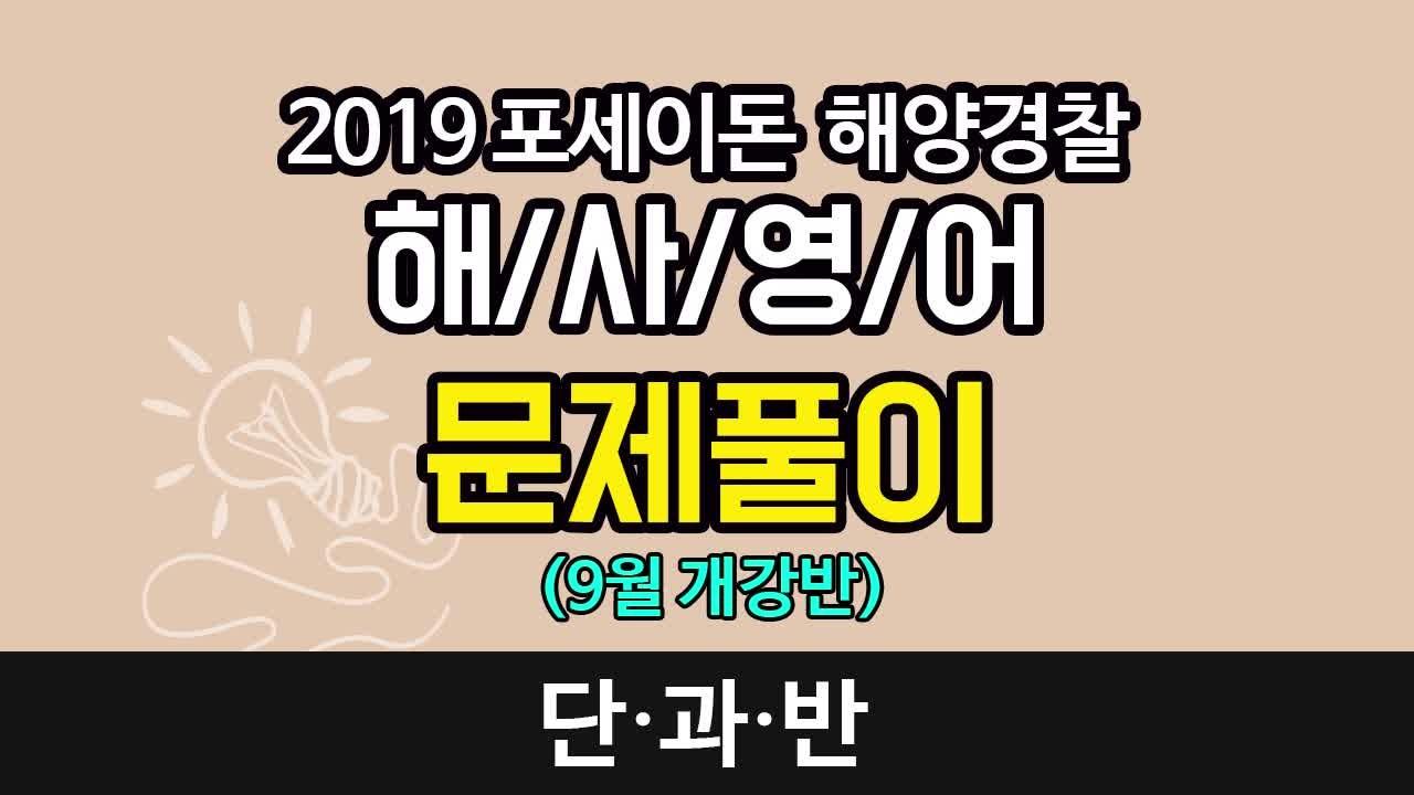 2019 포세이돈 해양경찰 해사영어 문제풀이(9월 개강예정) (박영빈 교수)