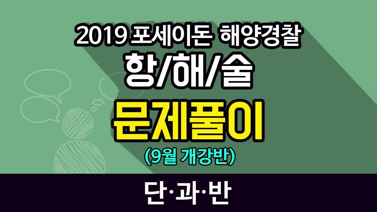 2019 포세이돈 해양경찰 항해술 문제풀이(9월 개강예정) (상병용 교수)