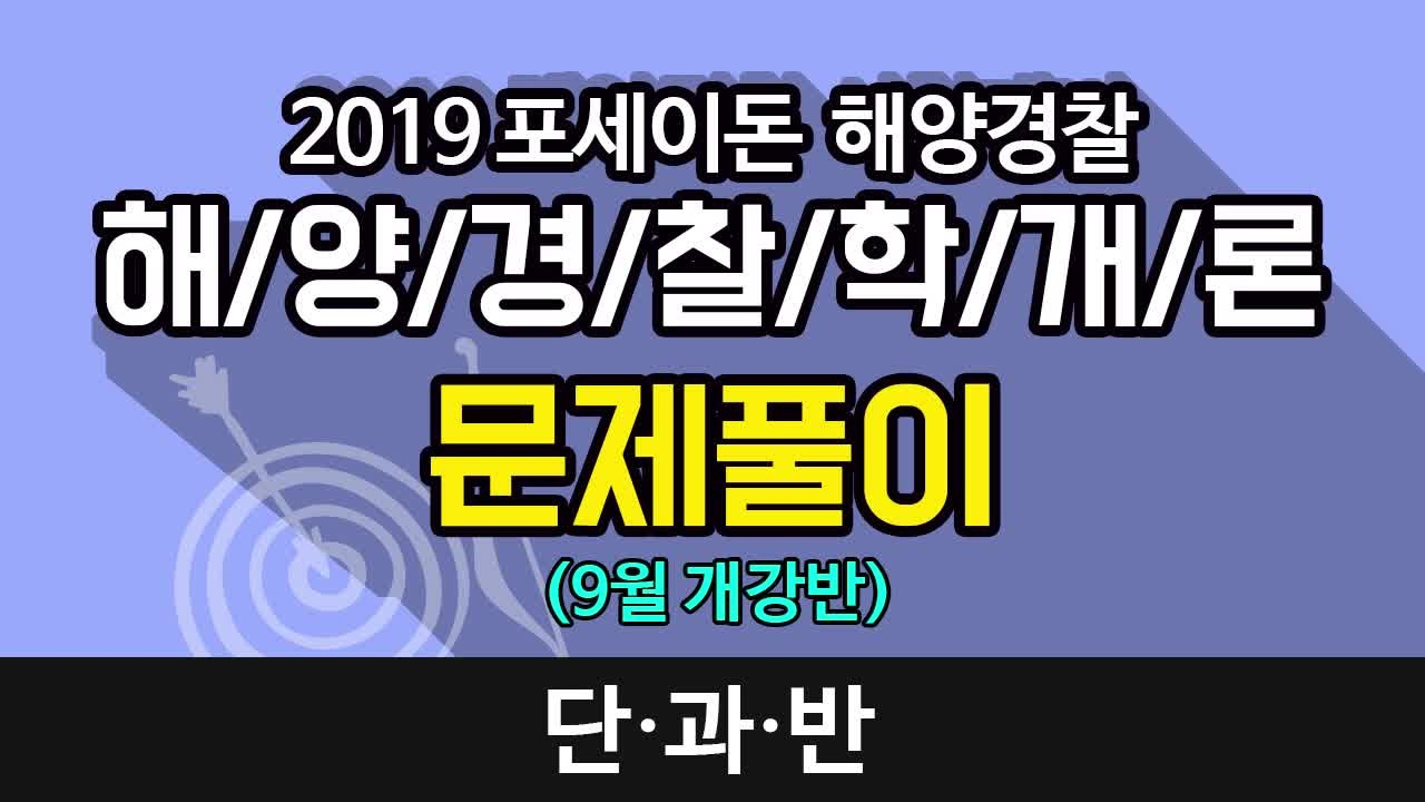 2019 포세이돈 해양경찰 해양경찰학개론 문제풀이(9월 개강예정) (순길태 교수)