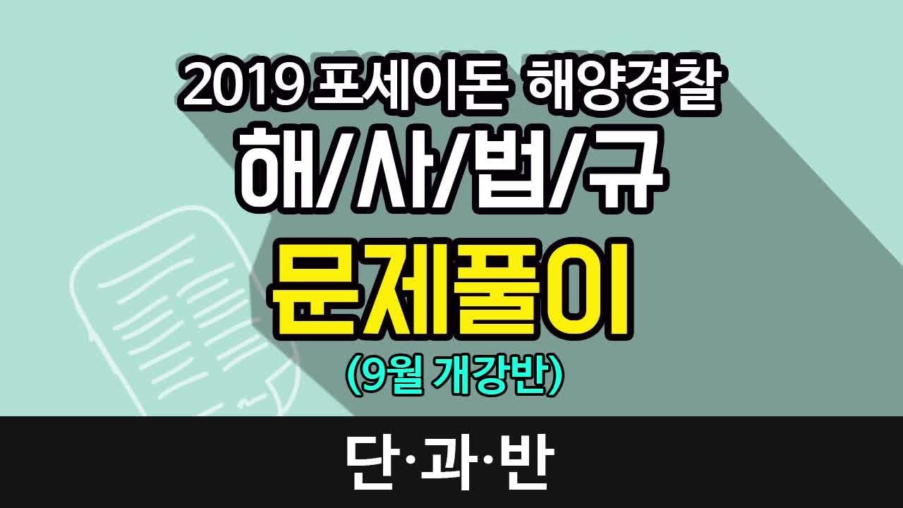 2019 포세이돈 해양경찰 해사법규 문제풀이(9월 개강예정) (순길태 교수)