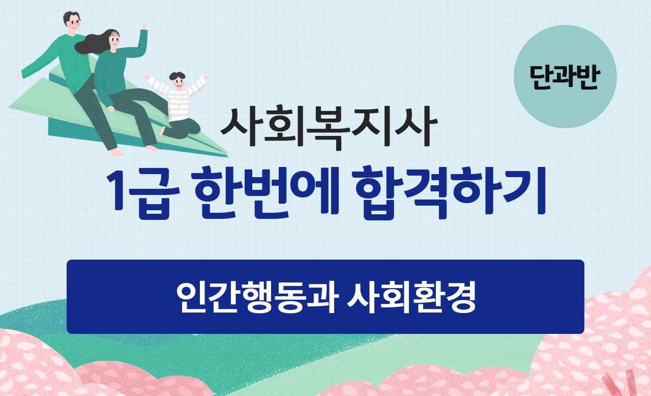 [단과]박정훈교수의 사회복지사1급_인간행동과 사회환경(사회복지기초)