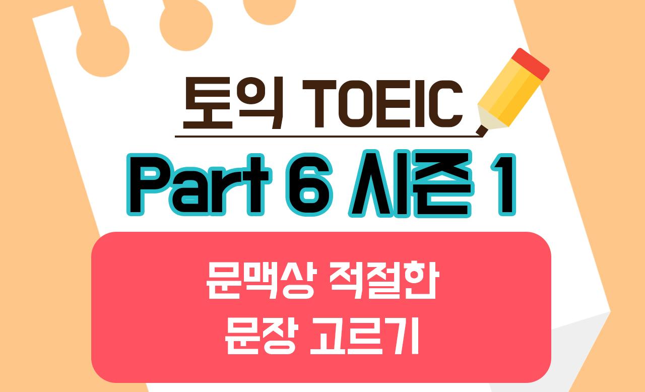 토익 파트 6 시즌 1. 문맥상 적절한 문장 고르기