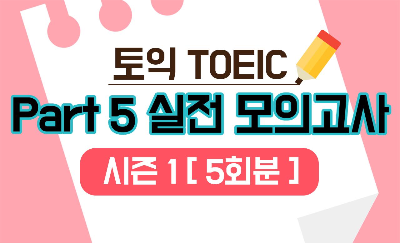 토익 파트 5 실전 모의고사 시즌 1 [5회분]