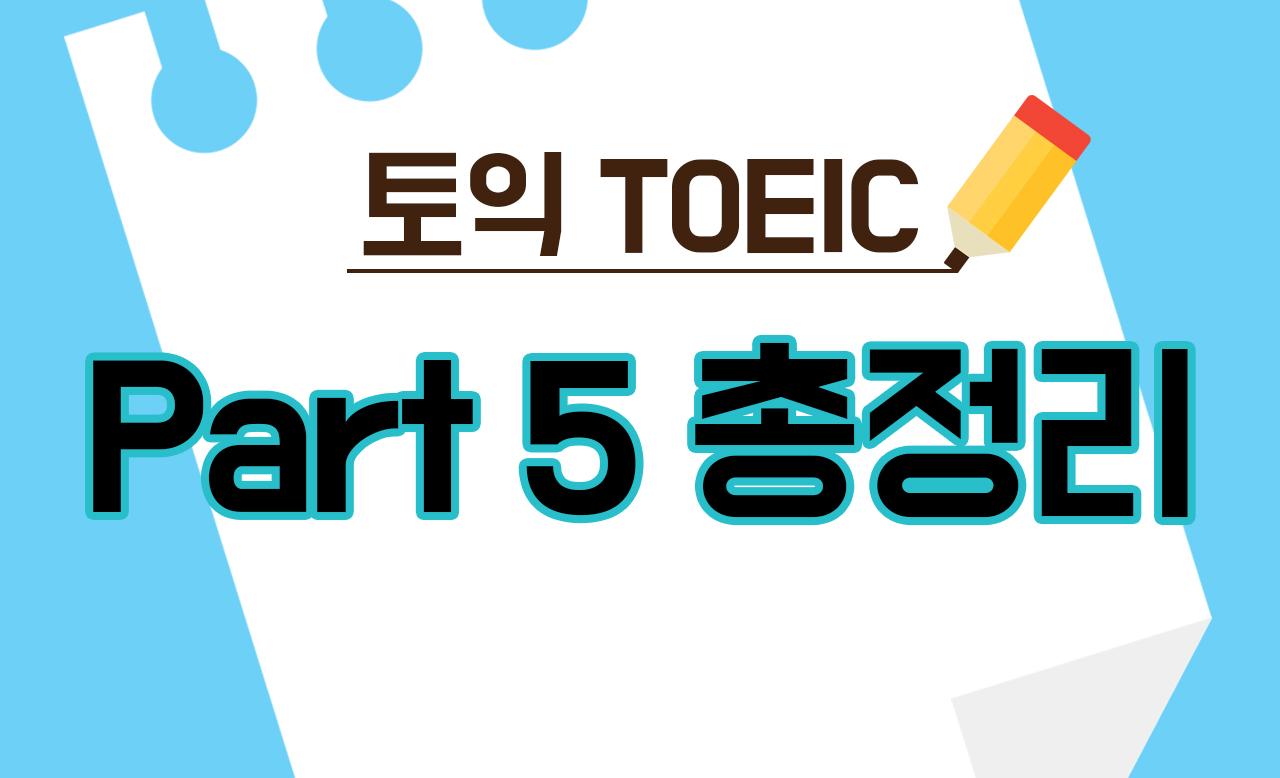 토익 파트 5 총정리